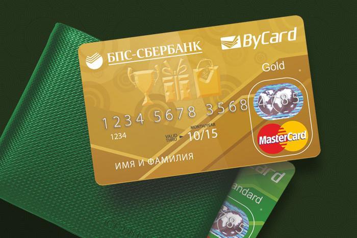 Скидки для владельцев карт БПС Сбербанк - Байкард