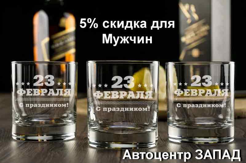 Скидка 5% на 23 февраля
