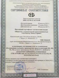 сто Минск
