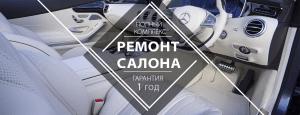 ремонт салона в Минске